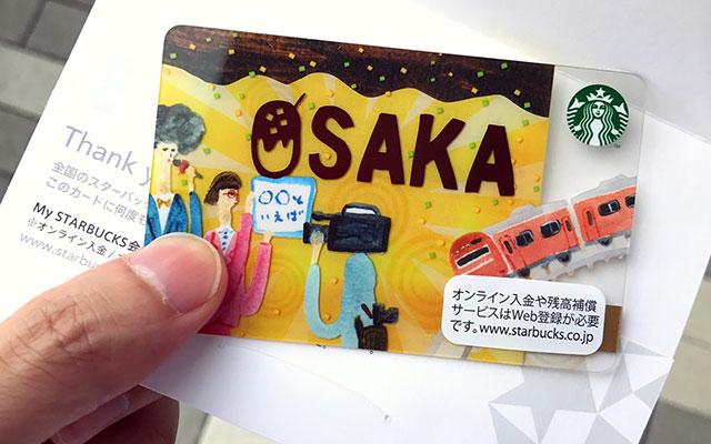 スターバックスカードの画像
