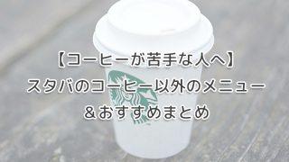 【コーヒーが苦手な人へ】スタバのコーヒー以外のメニュー&おすすめまとめの画像