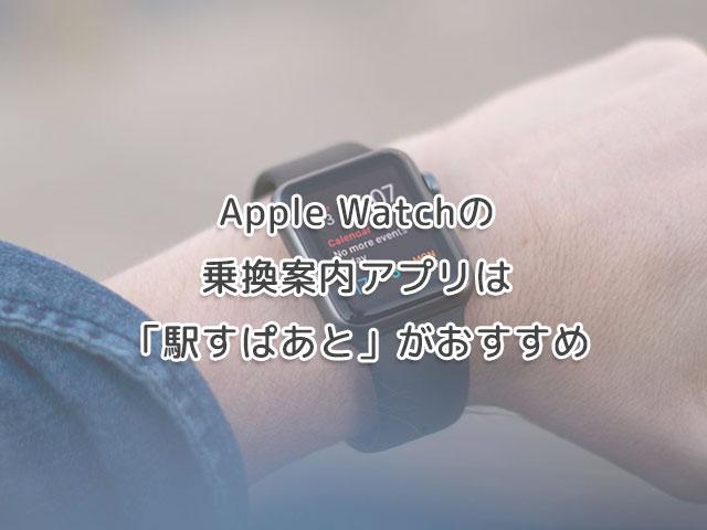 Apple Watchの乗換案内アプリは「駅すぱあと」がおすすめの画像