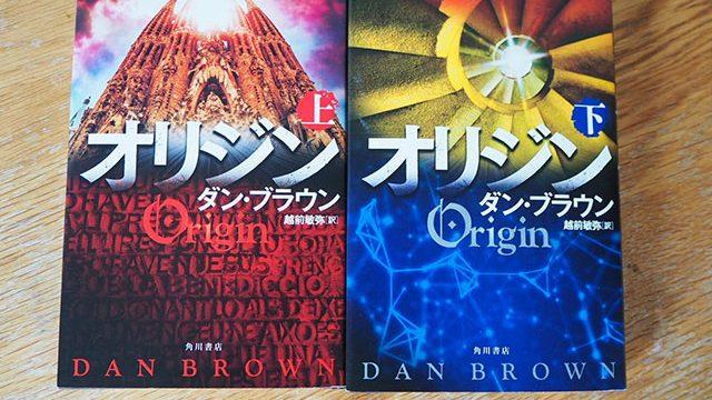 やっぱり面白い!ダンブラウンの「オリジン」を読んだ感想の画像