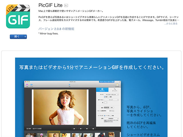 PicGIFのスクリーンショット画像