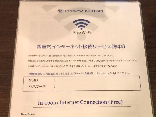 品川東武ホテルの部屋FreeWi-Fiの画像