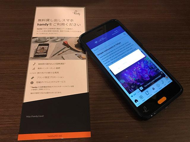 品川東武ホテルの部屋無料貸し出しスマホの画像その2