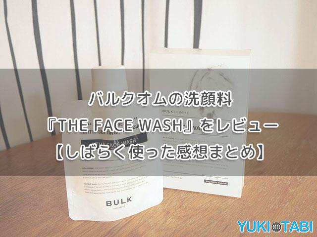 バルクオムの洗顔料『THE FACE WASH』をレビュー【しばらく使った感想まとめ】