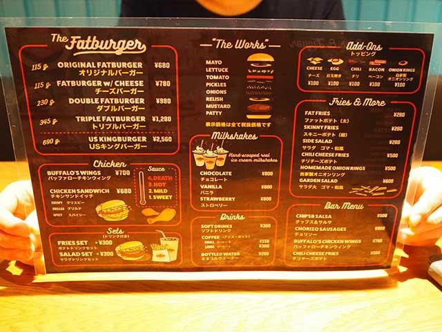 ファットバーガー渋谷店のメニューの画像