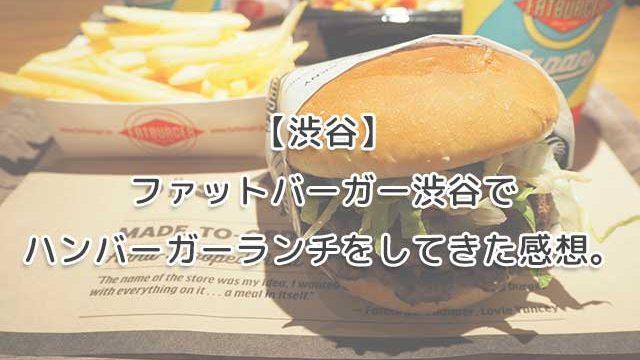 【渋谷】ファットバーガー渋谷でハンバーガーランチをしてきた感想。の画像