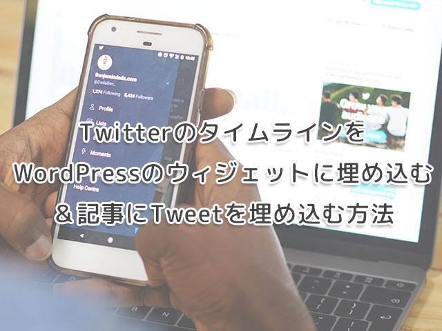 TwitterのタイムラインをWordPressのウィジェットに埋め込む&記事にTweetを埋め込む方法の画像