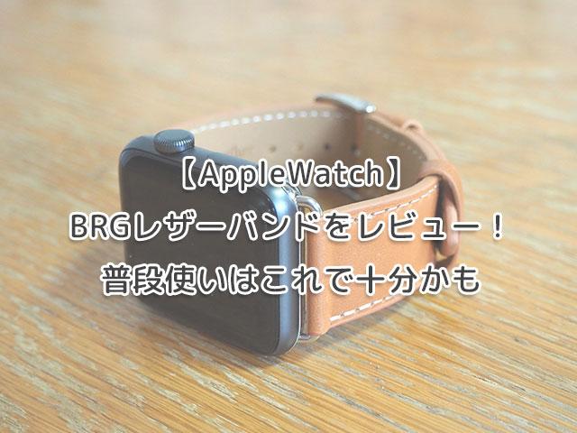 【AppleWatch】BRGレザーバンドをレビュー!普段使いはこれで十分かものイメージ画像
