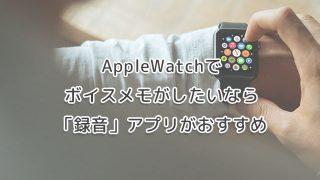 AppleWatchでボイスメモがしたいなら「録音」アプリがおすすめの画像