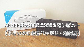 ANKERのSOUNDCORE2をレビュー【小さいのに低音バッチリ・超便利】