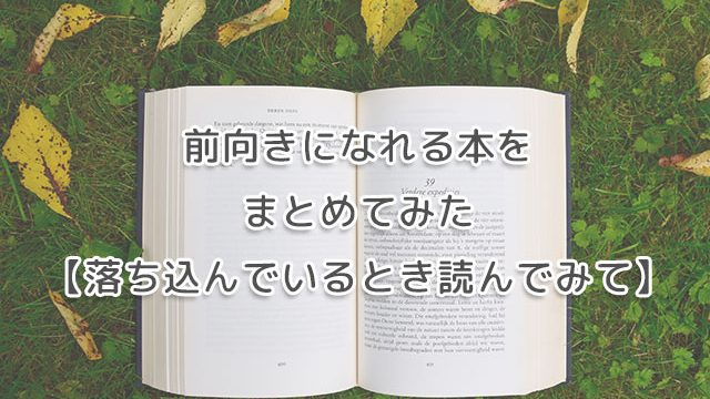 前向きになれる本をまとめてみた【落ち込んでいるとき読んでみて】