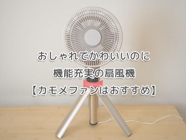おしゃれでかわいいのに機能充実の扇風機【カモメファンはおすすめ】