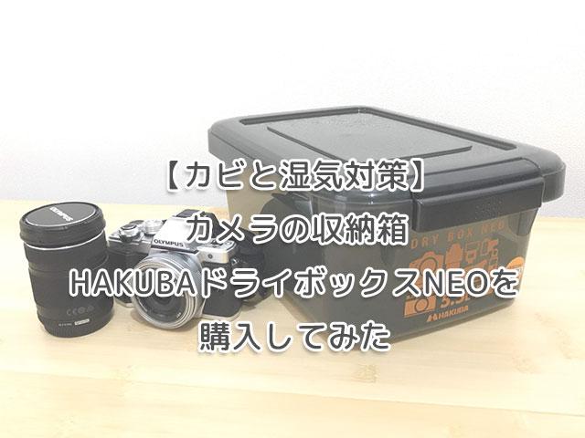 【カビと湿気対策】カメラの収納箱HAKUBAドライボックスNEOを購入してみた