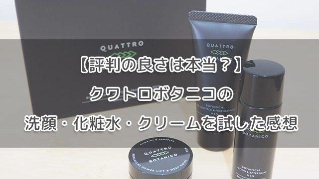 【評判の良さは本当?】クワトロボタニコの洗顔・化粧水・クリームを試した感想