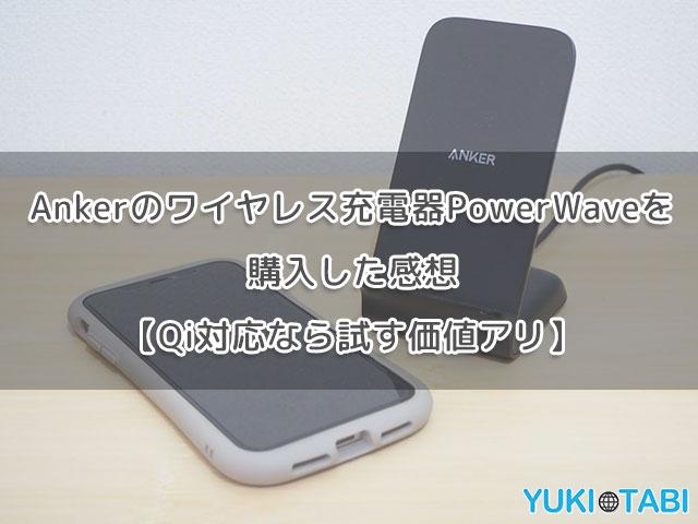 Ankerのワイヤレス充電器PowerWaveを購入した感想【Qi対応なら試す価値アリ】