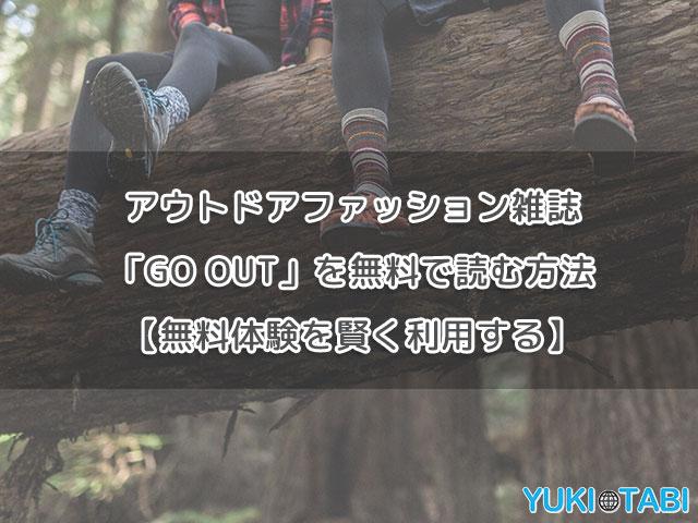アウトドアファッション雑誌「GO OUT」を無料で読む方法【無料体験を賢く利用する】
