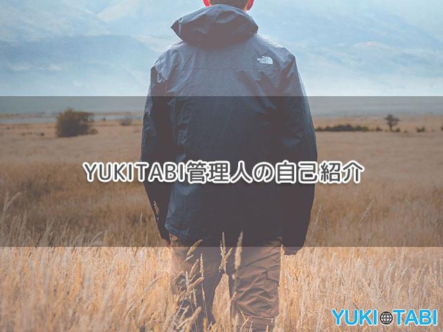 YUKITABI管理人自己紹介のイメージ画像