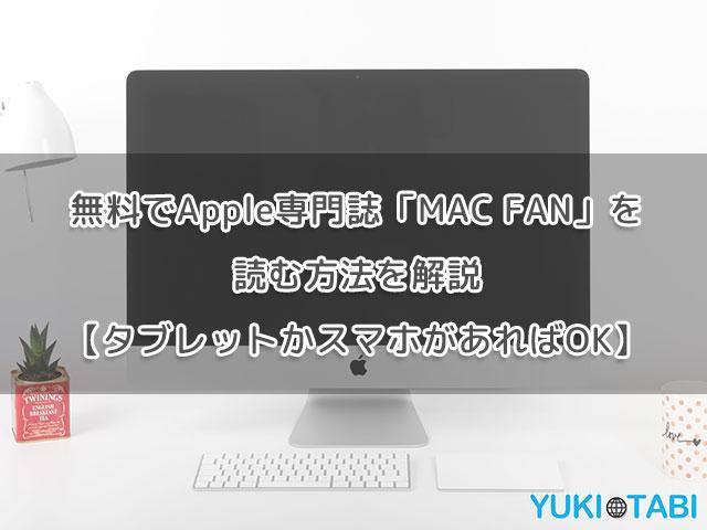 無料でApple専門誌「MAC FAN」を読む方法を解説【タブレットかスマホがあればOK】