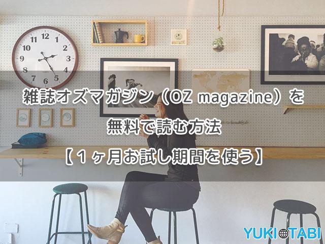 雑誌オズマガジン(OZ magazine)を無料で読む方法【1ヶ月お試し期間を使う】