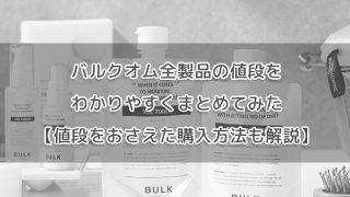 バルクオム全製品の値段をまとめてみた【値段をおさえた購入方法も解説】