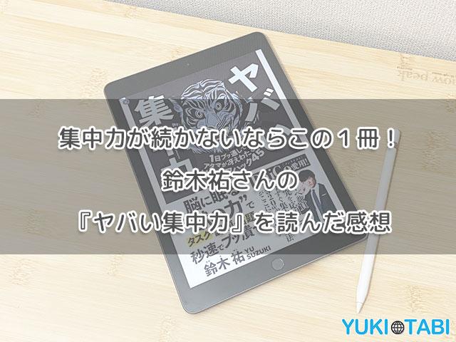 集中力が続かないならこの1冊!鈴木祐さんの『ヤバい集中力』を読んだ感想