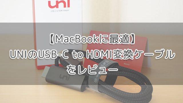 【MacBookに最適】UNIのUSB-C to HDMI変換ケーブルをレビュー