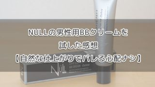 NULLの男性用BBクリームを試した感想【自然な仕上がりでバレる心配ナシ】