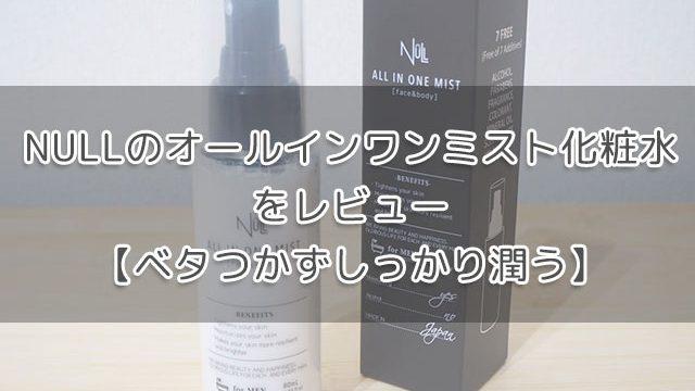 NULLのオールインワンミスト化粧水をレビュー【ベタつかずしっかり潤う】