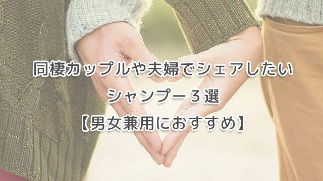 同棲カップルや夫婦でシェアしたいシャンプー3選【男女兼用におすすめ】
