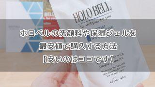 ホロベルの洗顔料や保湿ジェルを最安値で購入する方法【安いのはココです】