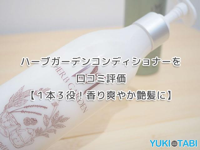 ハーブガーデンコンディショナーを口コミ評価【1本3役!香り爽やか艶髪に】