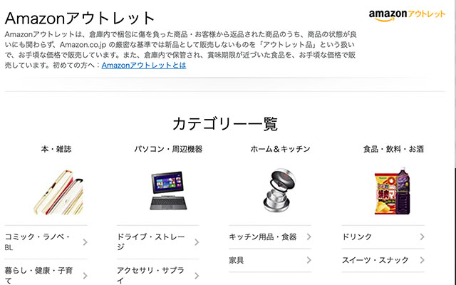 Amazonアウトレットの画像