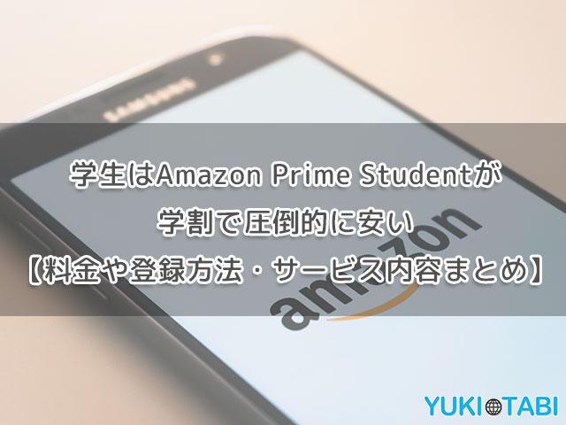 学生はAmazon Prime Studentが学割で圧倒的に安い【料金や登録方法・サービス内容まとめ】
