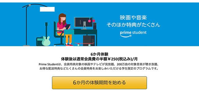 Prime Studentの画像