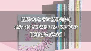 【疲れたときに読みたい】心が軽くなる本をまとめてみた【随時追加予定】