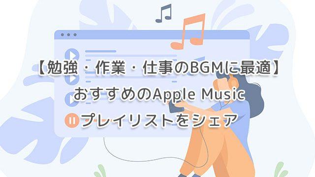 【勉強・作業・仕事のBGMに最適】おすすめのApple Musicプレイリストをシェア
