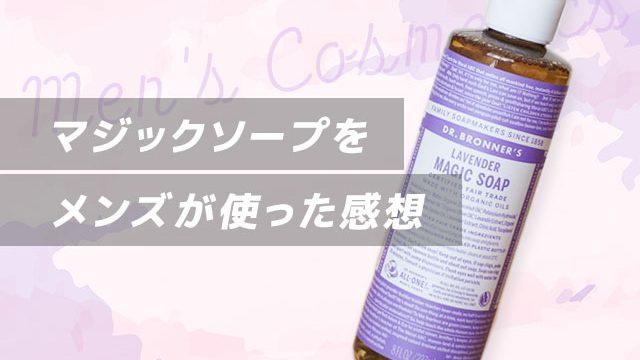 マジックソープをメンズが使ってみた感想【洗顔料としての使い方も解説】